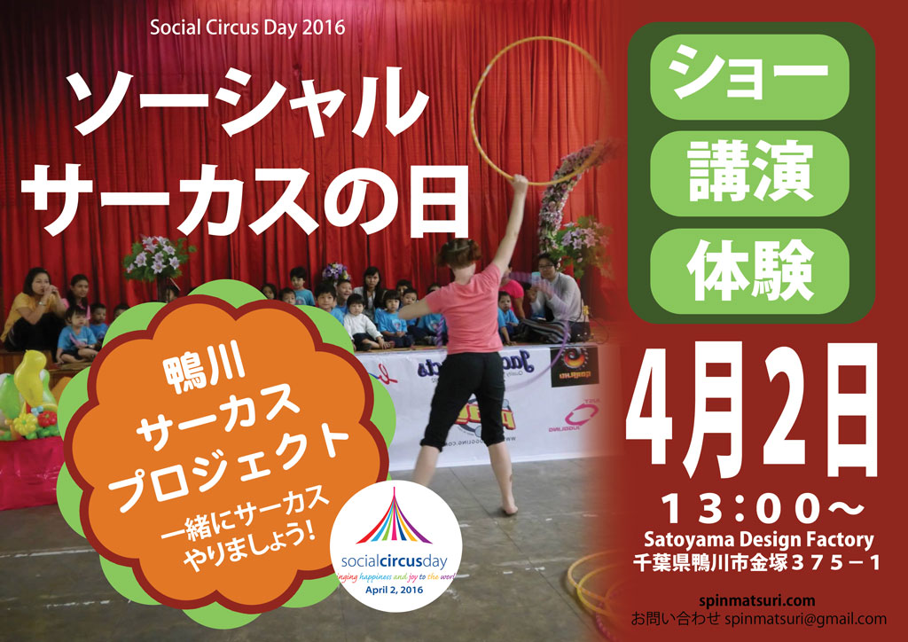 Social-Circus-Day-2016
