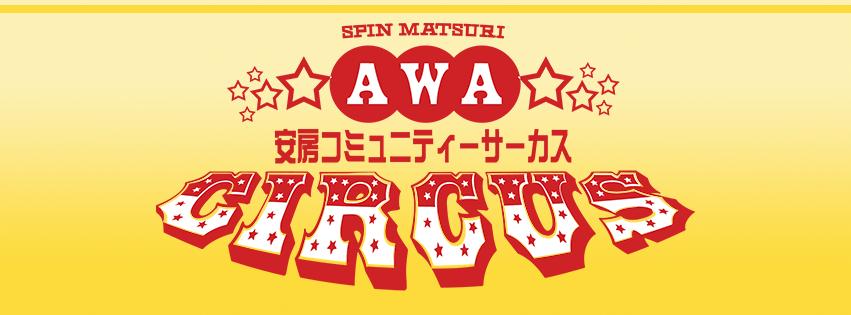 awa-circus-logo-FB
