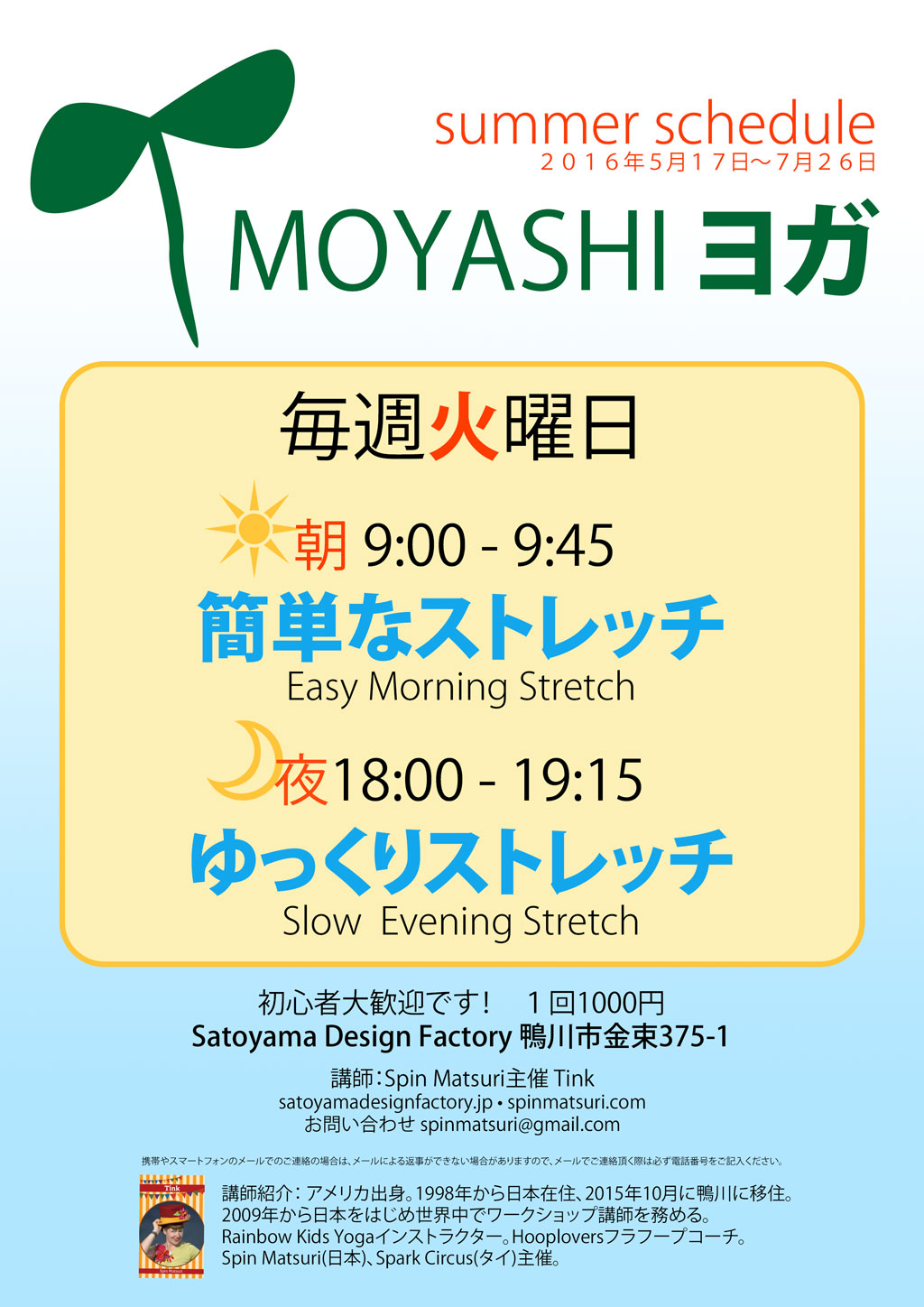 Moyashi-yoga-2016-summer-web